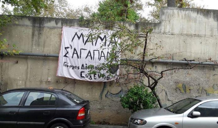 Κοροναϊός : «Μαμά σ' αγαπάμε» – Ένα πανό για την μητέρα τους που νοσηλεύεται στο ΑΧΕΠΑ